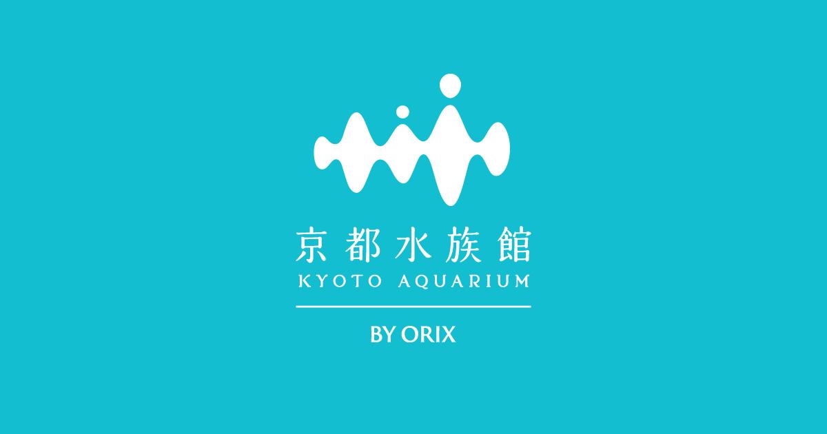 京都 水族館