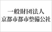 一般財団法人京都市都市整備公社様