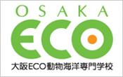 大阪ECO動物海洋専門学校様