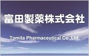富田製薬株式会社様