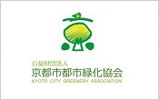 公益財団法人 京都市都市緑化協会様