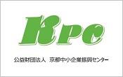 公益財団法人 京都中小企業振興センター