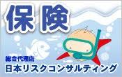 日本リスクコンサルティング株式会社