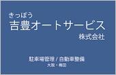 吉豊オートサービス株式会社様