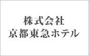 京都 東急ホテル様