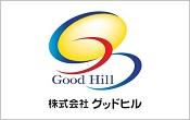 株式会社グッドヒル