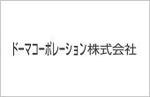 ドーマコーポレーション株式会社