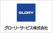 グローリーサービス株式会社様