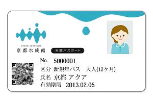 京都水族館年間パスポート
