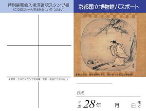 京都国立博物館年間パスポート