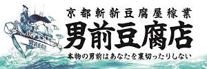 「男前豆腐店」の新商品による湯豆腐3000食を先着順で無料配布<br />