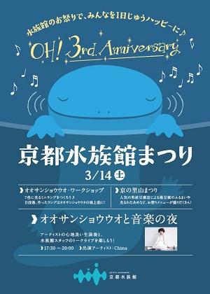 開業3周年!「京都水族館まつり」はイベント盛りだくさん<br />