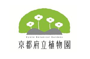 :京都府立植物園