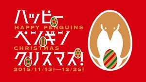開催中のイベント「ハッピーペンギンクリスマス!」