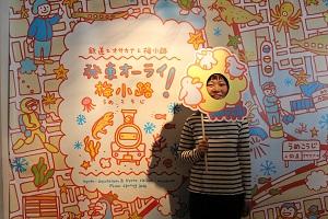 寺田晶子氏による梅小路周辺エリアをイメージした<br />イラストマップとフォトフロップイメージ