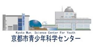 :京都市青少年科学センター
