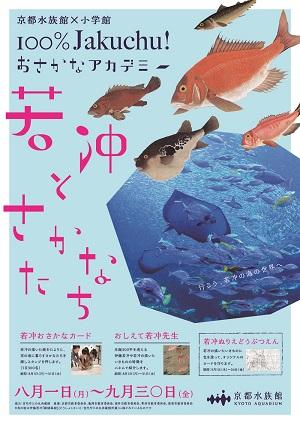 水族館で楽しむ若冲の世界「若冲とさかなたち」