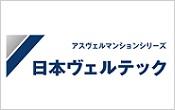 株式会社日本ヴェルテック