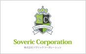 株式会社ソヴリックコーポレーション