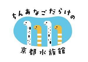 「ちんあなごだらけの京都水族館2017」を開催!11/1~11/30
