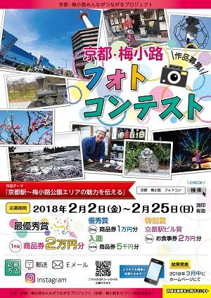 「京都・梅小路みんながつながるプロジェクト」<br />『京都・梅小路フォトコンテスト』を初開催!
