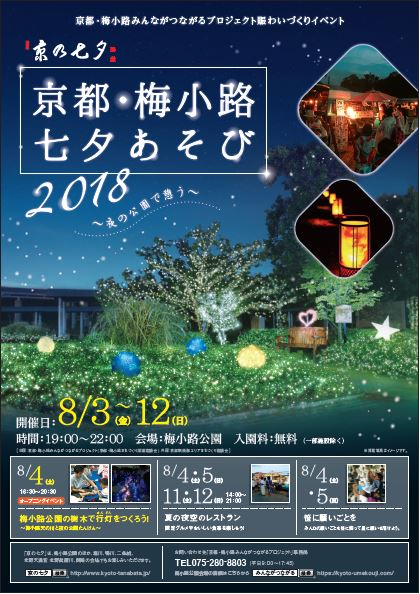 『京都・梅小路七夕あそび2018~夜の公園で憩う~』を開催(※イベントは終了しました)