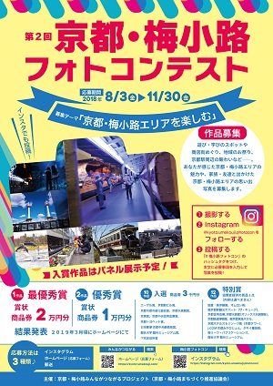 「京都・梅小路みんながつながるプロジェクト」<br>『第2回 京都・梅小路フォトコンテスト』を開催
