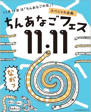 京都水族館の11月11日は「チンアナゴの日」「ちんあなごフェス11.11」を開催!!